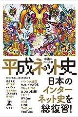 平成ネット史 永遠のベータ版 (幻冬舎単行本) Kindle版