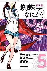 蜘蛛ですが、なにか?(5) (角川コミックス・エース) Kindle版