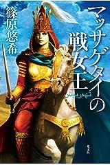 マッサゲタイの戦女王 Kindle版