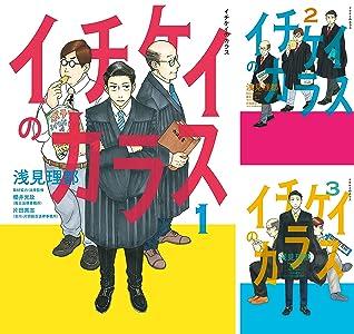 イチケイ の カラス 第 01 巻