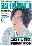 週刊朝日 2020年 3/13 増大号【表紙:加藤シゲアキ】 [雑誌]