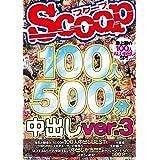 SCOOP100人 500分 中出しver.3 / SCOOP(スクープ) [DVD]