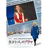 生きうつしのプリマ [DVD]