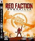 レッドファクション:ゲリラ - PS3