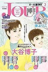 JOUR 2021年3月号[雑誌] Kindle版