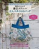 基礎からわかる 鎌倉スワニー 大人スタイルのバッグ (私のカントリー別冊)