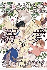 オオカミパパに溺愛されています : 6 (シャレードコミックス) Kindle版