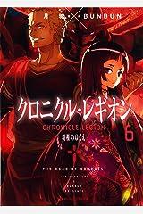 クロニクル・レギオン 6 覇権のゆくえ (ダッシュエックス文庫DIGITAL) Kindle版