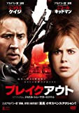 ブレイクアウト [DVD]