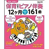 保育で使うピアノ伴奏12ヶ月 現場の定番161曲 全曲指番号&ドレミふりがなつき (ピアノスタイル)