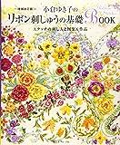 小倉ゆき子のリボン刺しゅうの基礎BOOK―ステッチの刺し方と図案&作品
