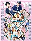 JUNON 2020年 07月号 [雑誌]