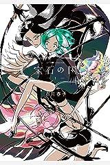 宝石の国(1) (アフタヌーンコミックス) Kindle版