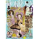 HONKOWA 2021年7月号