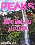 PEAKS(ピークス) 2020年 2月号 特別付録 山のミニマムウォレット【改】