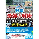 野球 最強の戦術 試合で勝てる走打のコツ (コツがわかる本!)