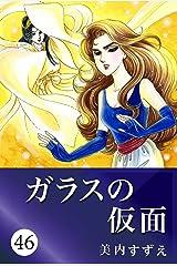 ガラスの仮面 46 Kindle版
