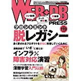 WEB+DB PRESS Vol.119