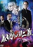 裏切りの仁義 [DVD]