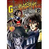 超級!機動武闘伝Gガンダム 最終決戦編(2) (角川コミックス・エース)