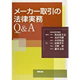 メーカー取引の法律実務Q&A