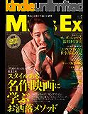 MEN'S EX (メンズ ・エグゼクティブ) 2020年5月号 [雑誌]