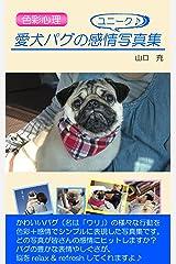 <色彩心理>愛犬パグの感情ユニーク写真集 Kindle版