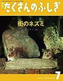 街のネズミ (月刊たくさんのふしぎ2020年7月号)
