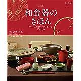 和食器のきほん改訂版―テーブルコーディネートアイテム: 豊富な種類と産地、揃え方と扱い方、上手なしつらえまで