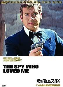007/私を愛したスパイ【TV放送吹替初収録特別版】 [DVD]
