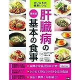 最新版 肝臓病の基本の食事 (まいにちの健康レシピ)