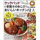 クックパッド ☆栄養士のれしぴ☆のおいしいキッチン♪ 2