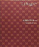 ことりっぷ 海外版 イスタンブール トルコ (旅行ガイド)