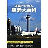 基礎からわかる空港大百科 (イカロス・ムック 航空知識入門編)