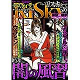 comic RiSky(リスキー) Vol.26 闇の風習