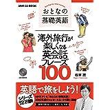 NHK CD BOOK おとなの基礎英語 海外旅行が楽しくなる英会話フレーズ100 (語学シリーズ)