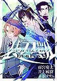 ソードガイ ヱヴォルヴ(2) (ヒーローズコミックス)
