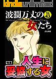 波瀾万丈の女たち Vol.43 人生に妥協する女  [雑誌]