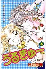うるきゅー(4) (なかよしコミックス) Kindle版
