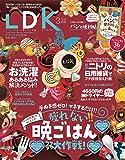 LDK(エルディーケー) 2020年 03 月号 [雑誌]