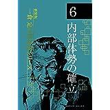 《新装版》第6巻 内部体勢の確立 (一倉定の社長学)