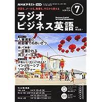 NHKラジオラジオビジネス英語 2021年 07 月号 [雑誌]