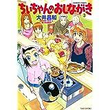 ちぃちゃんのおしながき (3) (バンブーコミックス 4コマセレクション)