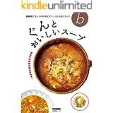 決め手は素材の組み合わせ! ぐんとおいしいスープ NHK「きょうの料理ビギナーズ」ABCブック