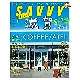 SAVVY(サヴィ)2021年7月号