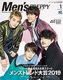 Men's PREPPY (メンズプレッピー)2020年 1月号 COVER&INTERVIEW:青柳 翔、鈴木伸之、町…