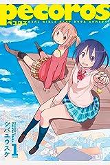 ペコロス 1巻 (デジタル版ビッグガンガンコミックス) Kindle版