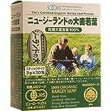 【有機大麦若葉100%】ニュージーランドの大麦若葉 3g×30包