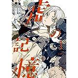 虚の記憶 1 (MFコミックス ジーンシリーズ)
