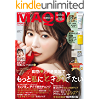 MAQUIA (マキア) 2021年12月号 [雑誌]